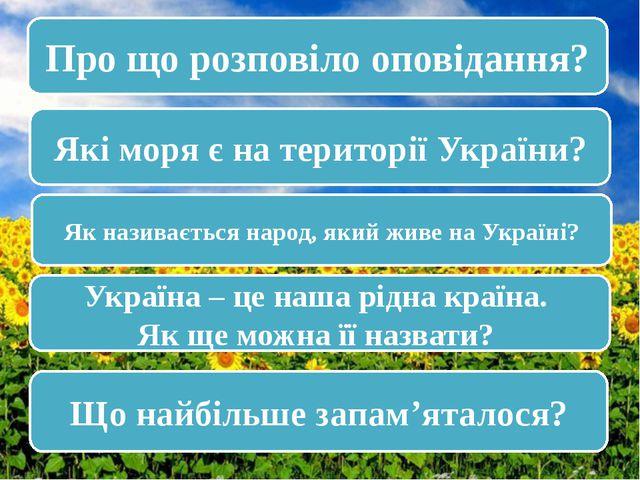 Про що розповіло оповідання? Які моря є на території України? Як називається...