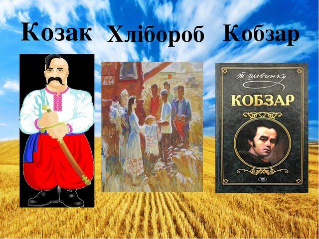 Козак Хлібороб Кобзар