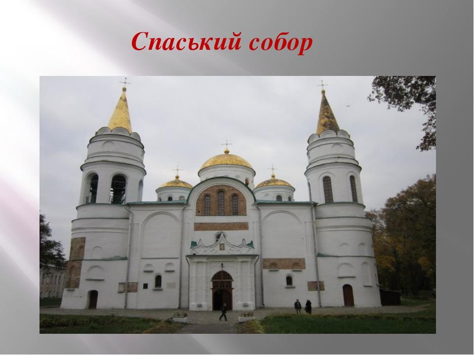 Спаський собор