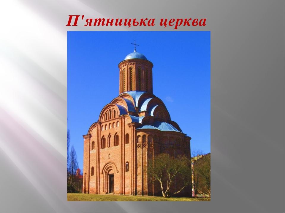 П'ятницька церква