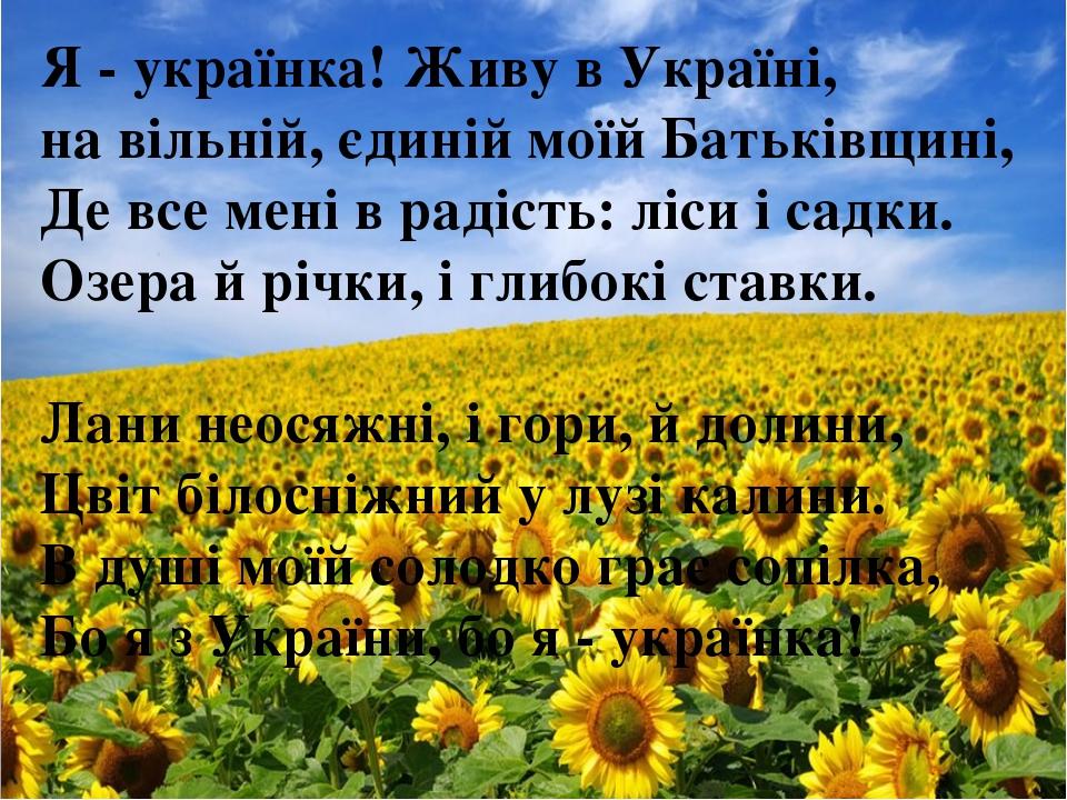 Я - українка! Живу в Україні, на вільній, єдиній моїй Батьківщині, Де все мен...