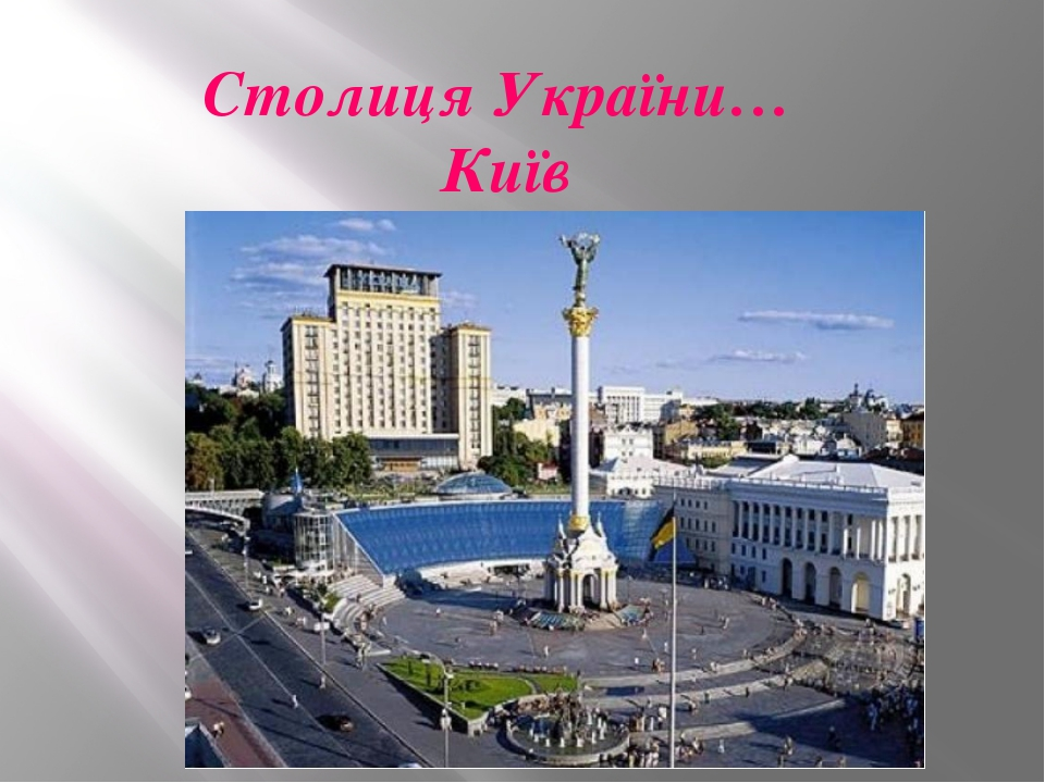 Столиця України… Київ