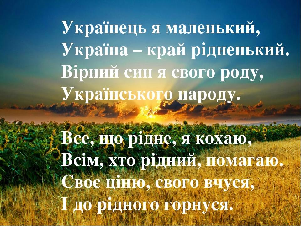 Українець я маленький, Україна – край рідненький. Вірний син я свого роду, Ук...