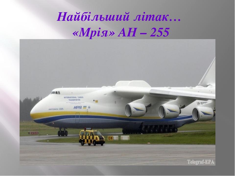 Найбільший літак… «Мрія» АН – 255