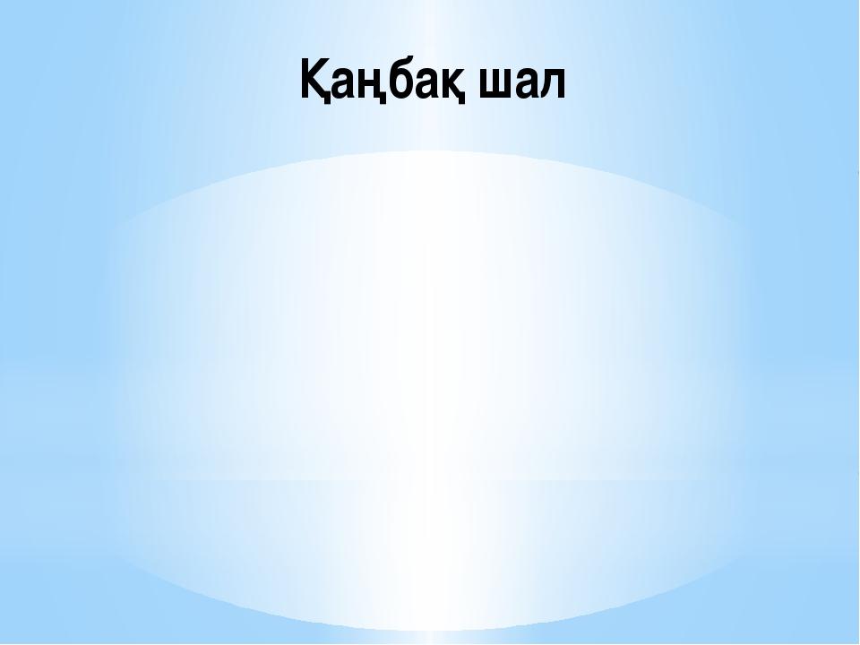 Қаңбақ шал