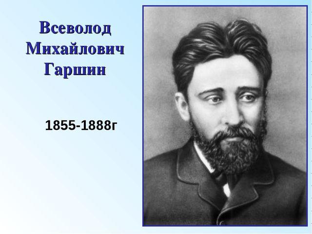 1855-1888г Всеволод Михайлович Гаршин
