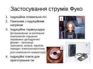 Застосування струмів Фуко Індукційна плавильна піч Паяльник з індукційним наг