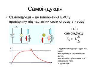 Самоіндукція Самоіндукція – це виникнення ЕРС у провіднику під час зміни сили