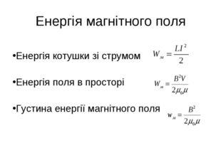 Енергія котушки зі струмом Енергія поля в просторі Густина енергії магнітного