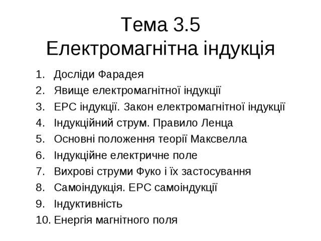 Тема 3.5 Електромагнітна індукція Досліди Фарадея Явище електромагнітної інду...