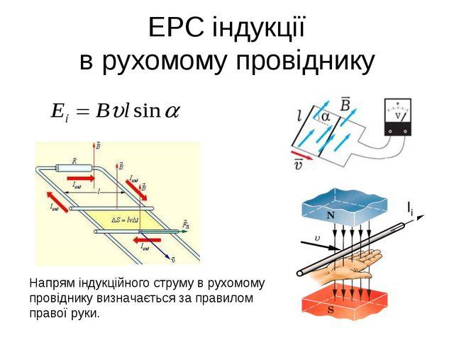 ЕРС індукції в рухомому провіднику Напрям індукційного струму в рухомому пров...