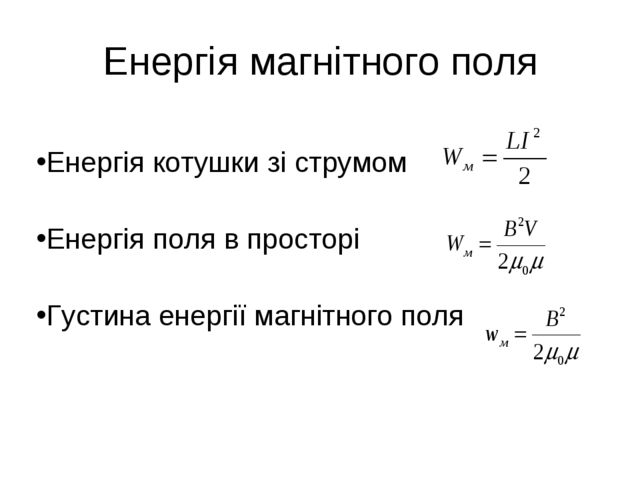 Енергія котушки зі струмом Енергія поля в просторі Густина енергії магнітного...