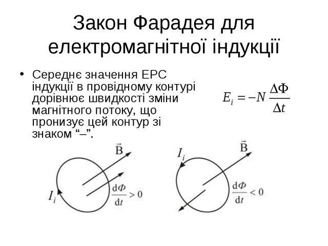Закон Фарадея для електромагнітної індукції Середнє значення ЕРС індукції в п...