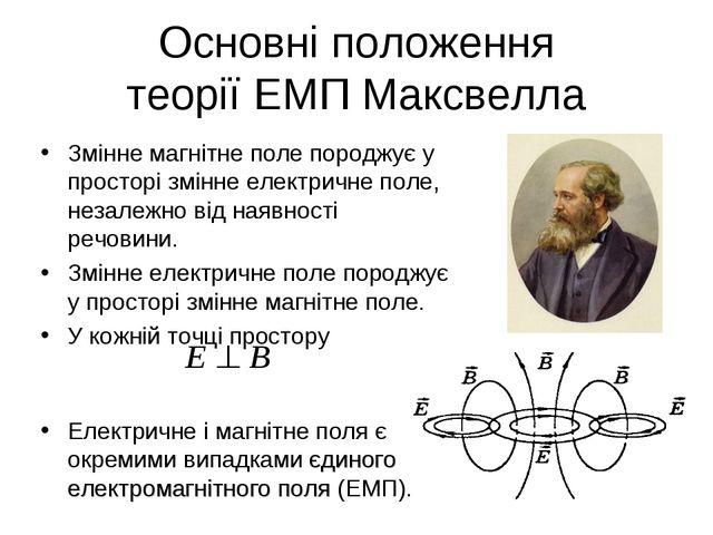 Основні положення теорії ЕМП Максвелла Змінне магнітне поле породжує у просто...
