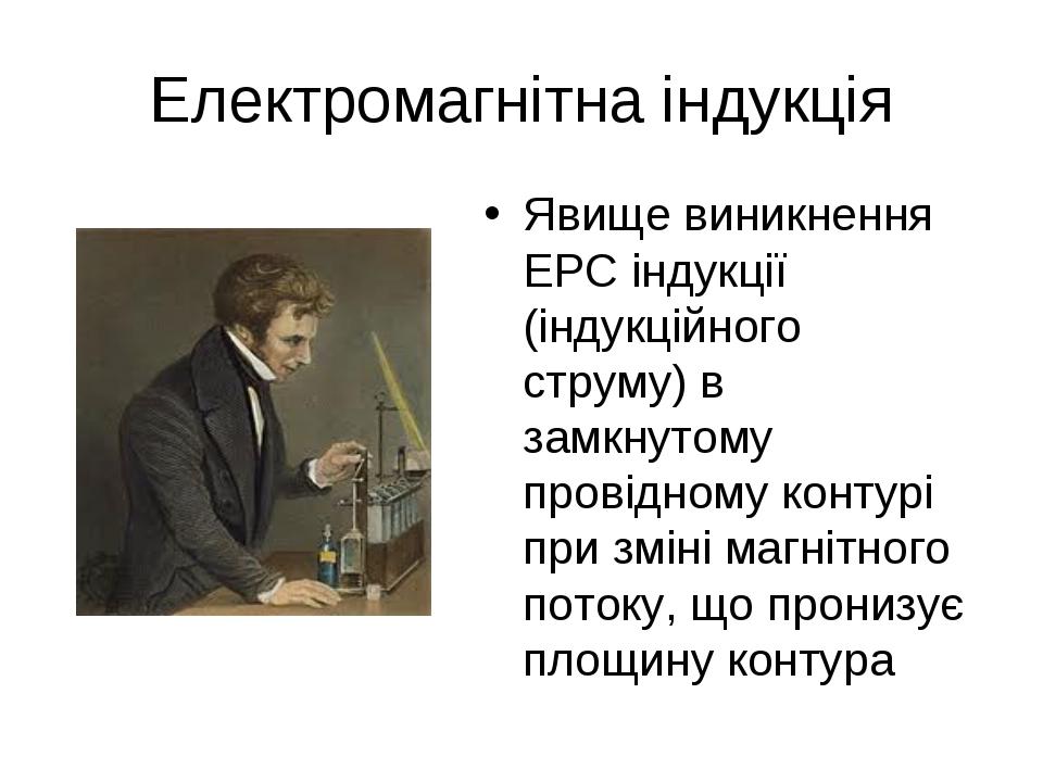 Електромагнітна індукція Явище виникнення ЕРС індукції (індукційного струму)...
