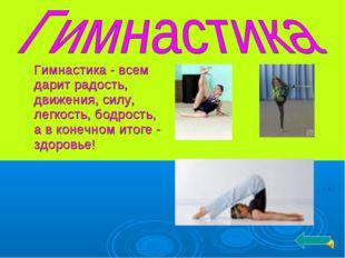 Гимнастика - всем дарит радость, движения, силу, легкость, бодрость, а в коне