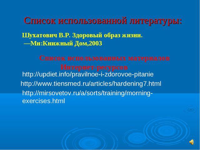Список использованной литературы: http://www.tiensmed.ru/articles/hardening7...