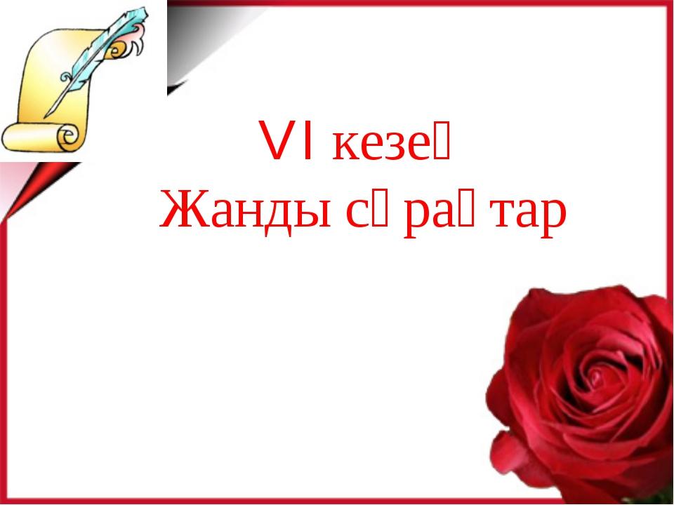V I кезең Жанды сұрақтар