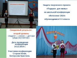 Дата проведения конференции 14.12.2014 г. Участники конференции: Сторож Юлия,