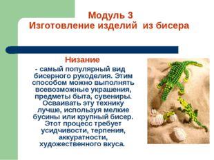 Модуль 3 Изготовление изделий из бисера Низание - самый популярный вид бисерн