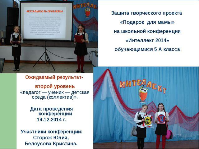 Дата проведения конференции 14.12.2014 г. Участники конференции: Сторож Юлия,...