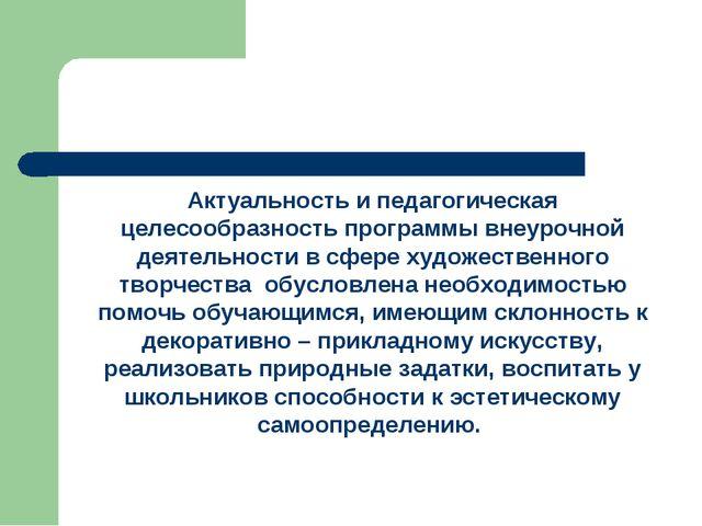 Актуальность и педагогическая целесообразность программы внеурочной деятельн...