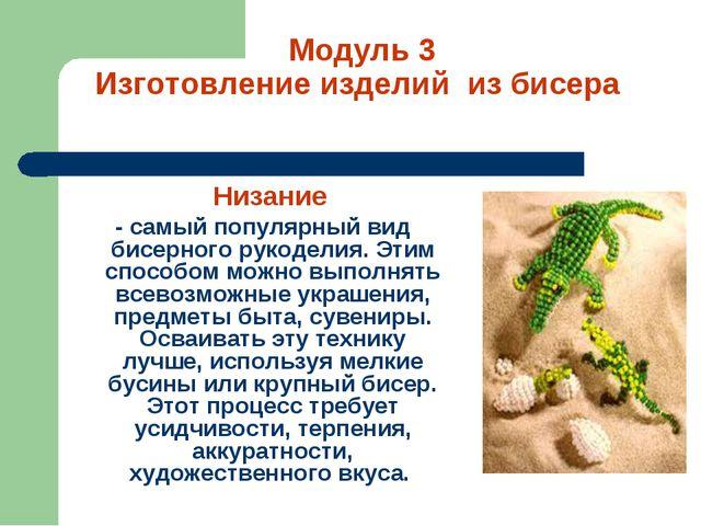 Модуль 3 Изготовление изделий из бисера Низание - самый популярный вид бисерн...