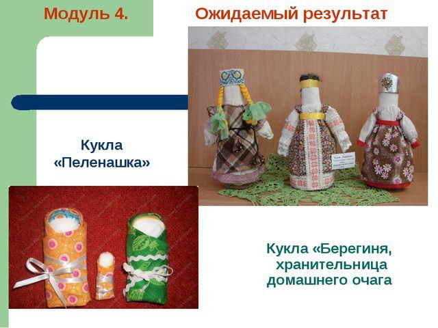 Кукла «Берегиня, хранительница домашнего очага Модуль 4. Ожидаемый результат...
