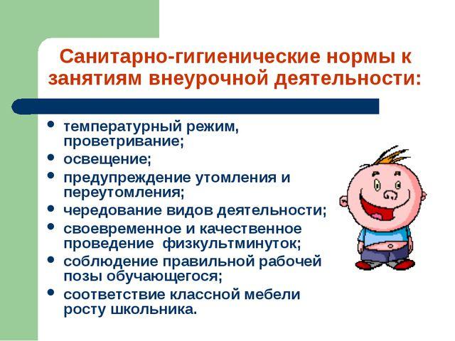 Санитарно-гигиенические нормы к занятиям внеурочной деятельности: температурн...