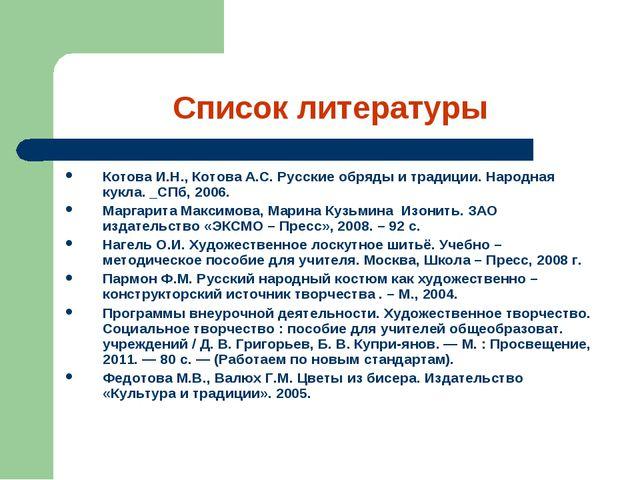 Список литературы Котова И.Н., Котова А.С. Русские обряды и традиции. Народна...