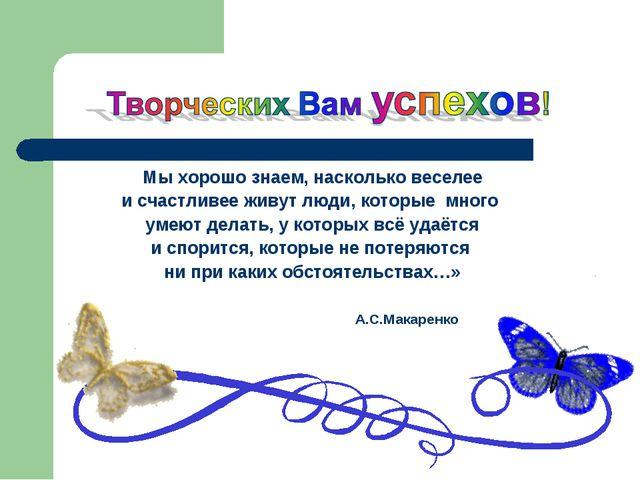 Мы хорошо знаем, насколько веселее и счастливее живут люди, которые много уме...