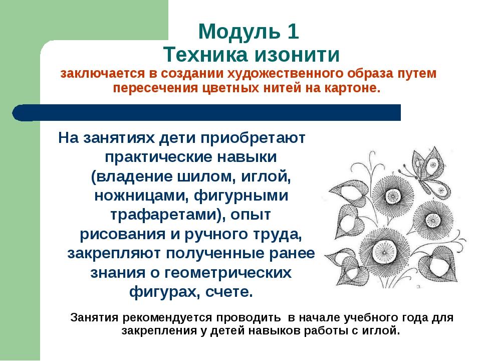 Модуль 1 Техника изонити заключается в создании художественного образа путем...