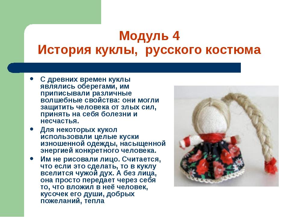 Модуль 4 История куклы, русского костюма С древних времен куклы являлись обер...
