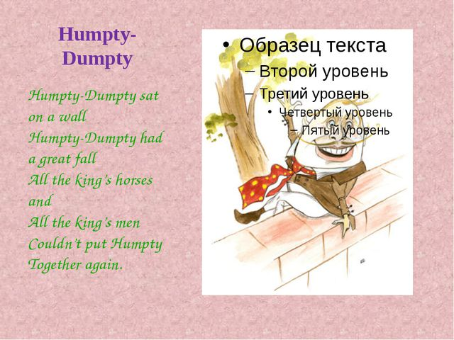Humpty-Dumpty Humpty-Dumpty sat on a wall Humpty-Dumpty had a great fall All...