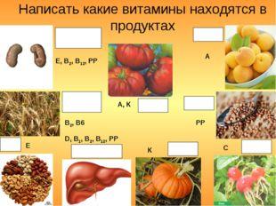 Написать какие витамины находятся в продуктах Е, В2, В12, РР В2, В6 Е D, В1,