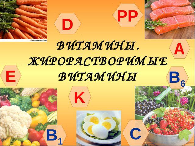 ВИТАМИНЫ. ЖИРОРАСТВОРИМЫЕ ВИТАМИНЫ A D E K C B6 PP B1