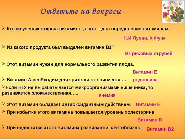 Ответьте на вопросы Кто из ученых открыл витамины, а кто – дал определение ви...