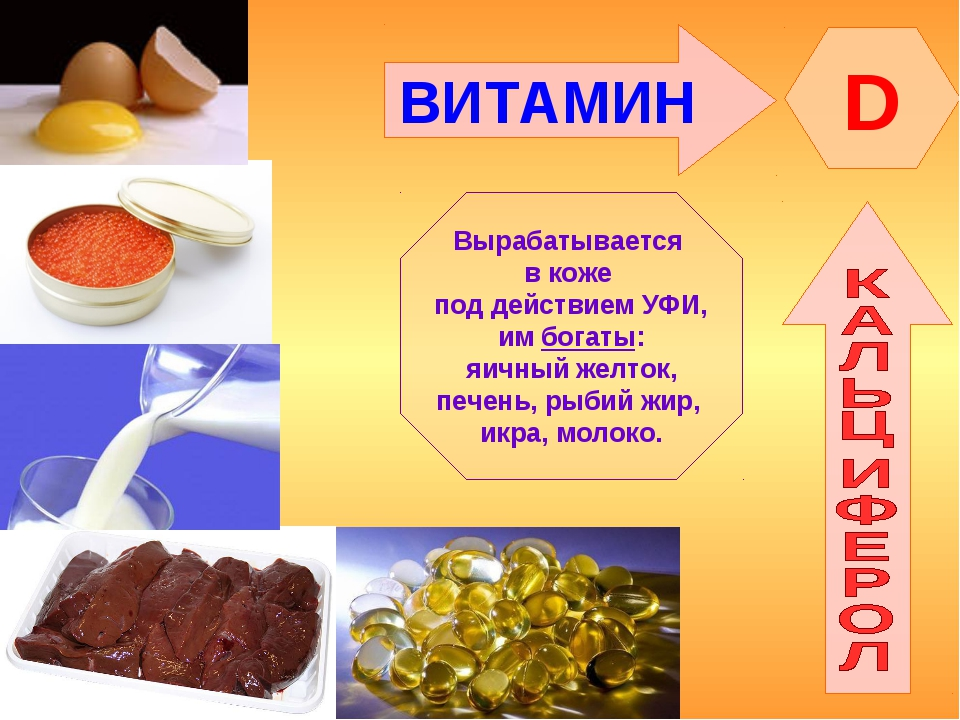 ВИТАМИН D Вырабатывается в коже под действием УФИ, им богаты: яичный желток,...