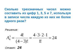 Сколько трехзначных чисел можно составить из цифр 1, 3, 5 и 7, используя в за