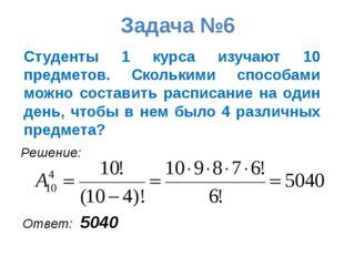 Задача №6 Студенты 1 курса изучают 10 предметов. Сколькими способами можно со