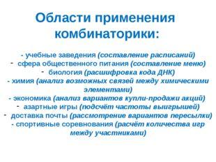 - учебные заведения (составление расписаний) сфера общественного питания (сос