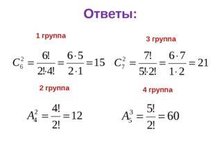 Ответы: 1 группа 2 группа 3 группа 4 группа