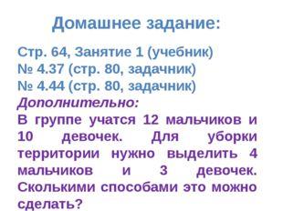 Домашнее задание: Стр. 64, Занятие 1 (учебник) № 4.37 (стр. 80, задачник) № 4