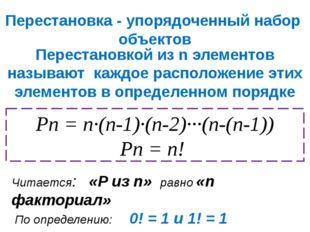 Перестановка - упорядоченный набор объектов Pn = n·(n-1)·(n-2)···(n-(n-1)) Pn