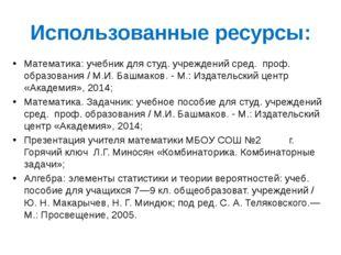 Использованные ресурсы: Математика: учебник для студ. учреждений сред. проф.