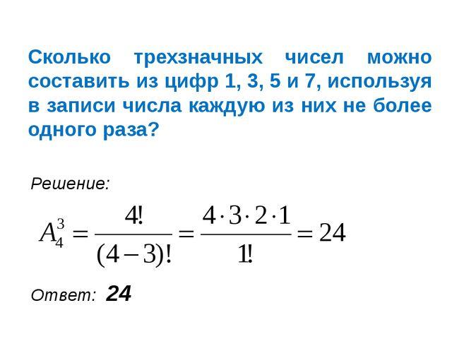 Сколько трехзначных чисел можно составить из цифр 1, 3, 5 и 7, используя в за...