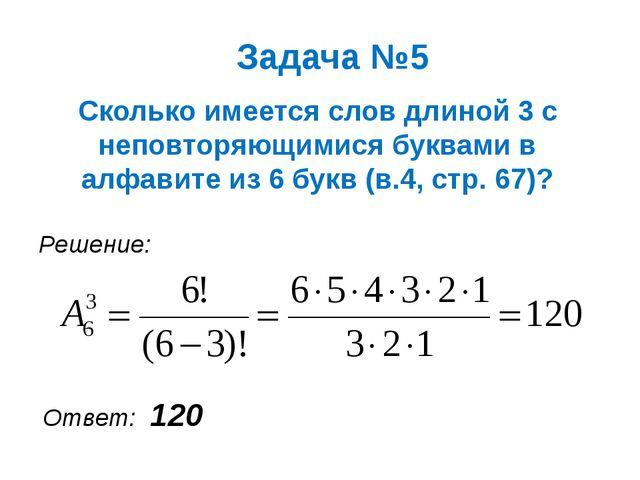 Задача №5 Сколько имеется слов длиной 3 с неповторяющимися буквами в алфавит...