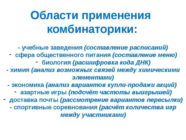 - учебные заведения (составление расписаний) сфера общественного питания (сос...