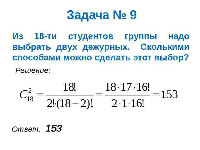 Задача № 9 Из 18-ти студентов группы надо выбрать двух дежурных. Сколькими сп...