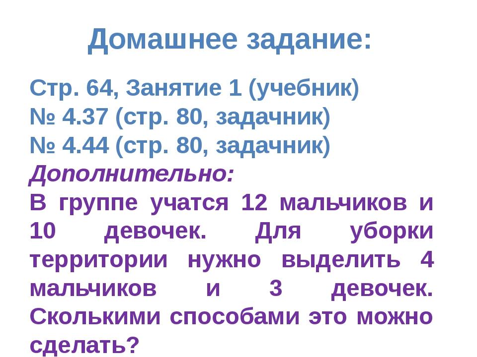 Домашнее задание: Стр. 64, Занятие 1 (учебник) № 4.37 (стр. 80, задачник) № 4...
